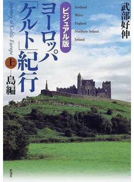 ヨーロッパ「ケルト」紀行 ビジュアル版 上巻 島編