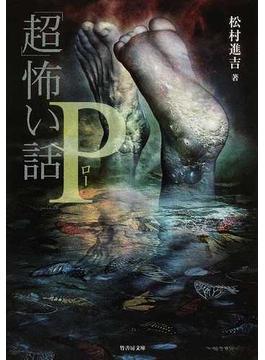 「超」怖い話Ρ(竹書房文庫)