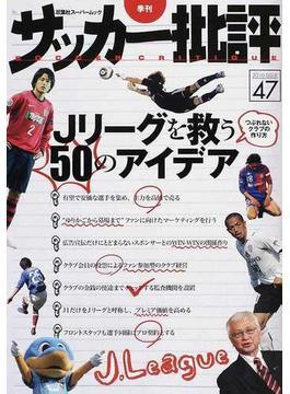 サッカー批評 ISSUE47(2010) Jリーグを救う50のアイデア(双葉社スーパームック)