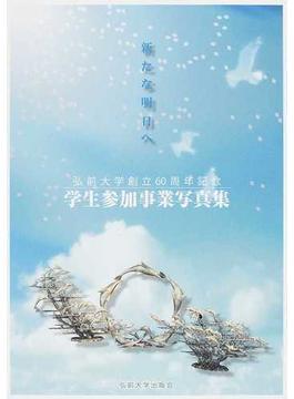 新たな明日へ 弘前大学創立60周年記念学生参加事業写真集