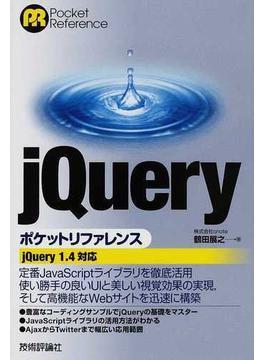 jQueryポケットリファレンス