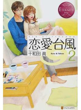 恋愛台風 Suzu & Takeo 2(エタニティブックス)