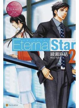 Eternal Star Chika & Yuki 2(エタニティブックス)