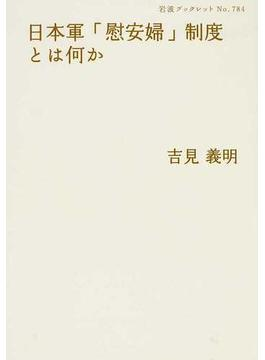 日本軍「慰安婦」制度とは何か(岩波ブックレット)