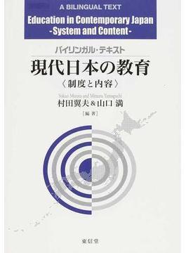 現代日本の教育 制度と内容 バイリンガル・テキスト
