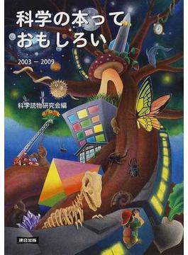 科学の本っておもしろい 2003−2009