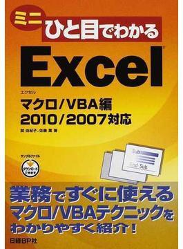 ミニひと目でわかるExcel 2010/2007対応 マクロ/VBA編