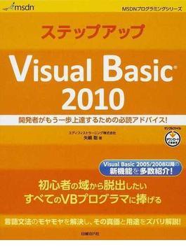 ステップアップVisual Basic 2010 開発者がもう一歩上達するための必読アドバイス!