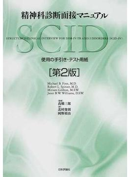 精神科診断面接マニュアル SCID 使用の手引き・テスト用紙 第2版