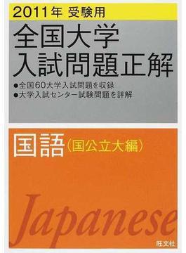 全国大学入試問題正解 2011年受験用6 国語(国公立大編)