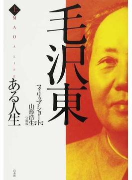 毛沢東 ある人生 上