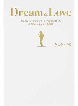 Dream & Love マイケル・ジャクソンとマドンナが奪い合ったある日本人ダンサーの物語
