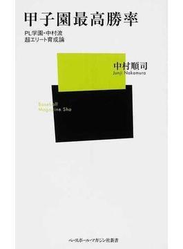 甲子園最高勝率 PL学園・中村流超エリート育成論