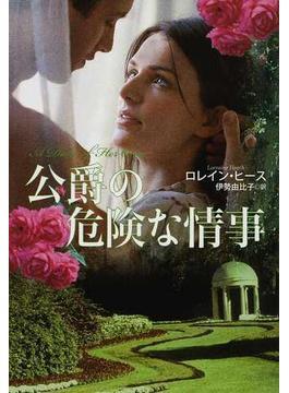 公爵の危険な情事(扶桑社ロマンス)
