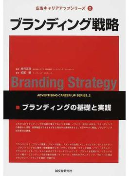 ブランディング戦略 ブランディングの基礎と実践
