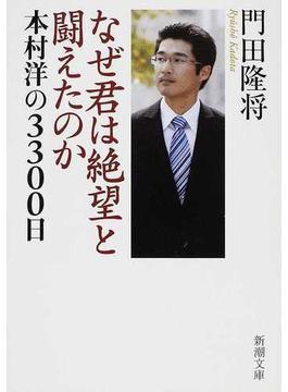 なぜ君は絶望と闘えたのか 本村洋の3300日(新潮文庫)