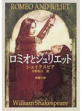 ロミオとジュリエット 改版(新潮文庫)