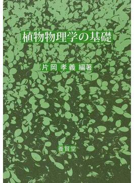 植物物理学の基礎