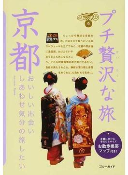 プチ贅沢な旅 第6版 9 京都(ブルーガイド)