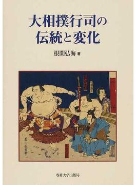 大相撲行司の伝統と変化