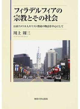 フィラデルフィアの宗教とその社会 日系アメリカ人キリスト教徒の物語を中心にして