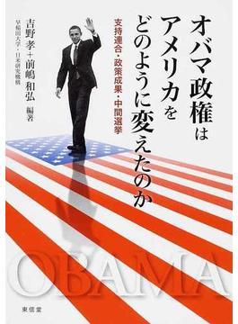 オバマ政権はアメリカをどのように変えたのか 支持連合・政策成果・中間選挙