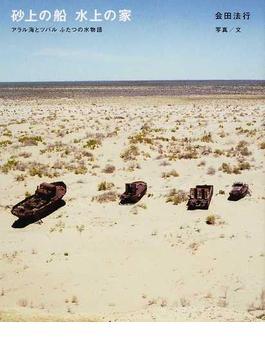 砂上の船 水上の家 アラル海とツバルふたつの水物語