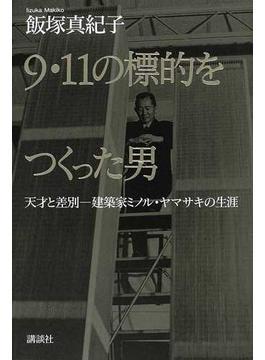 9・11の標的をつくった男 天才と差別−建築家ミノル・ヤマサキの生涯
