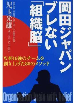 岡田ジャパンブレない「組織脳」 W杯16強のチームを創り上げた80のメソッド
