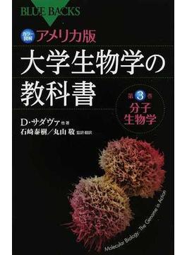カラー図解アメリカ版大学生物学の教科書 第3巻 分子生物学(ブルー・バックス)