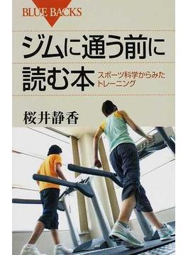 ジムに通う前に読む本 スポーツ科学からみたトレーニング(ブルー・バックス)