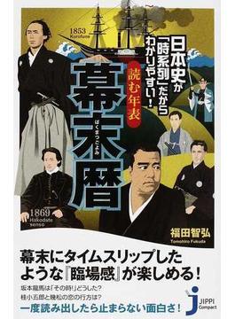 読む年表幕末暦 日本史が「時系列」だからわかりやすい!(じっぴコンパクト新書)