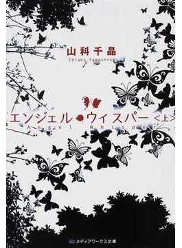 エンジェル・ウィスパー 上(メディアワークス文庫)