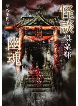 怪談倶楽部 幽魂(竹書房文庫)