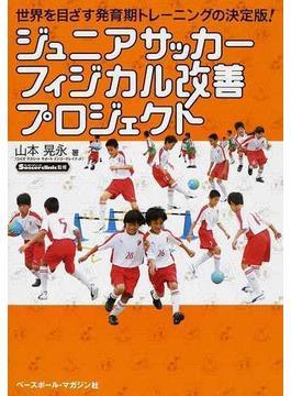 ジュニアサッカーフィジカル改善プロジェクト 世界を目ざす発育期トレーニングの決定版!