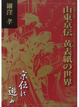 山東京伝黄表紙の世界 京伝に遊ぶ