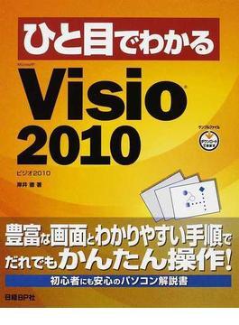 ひと目でわかるMicrosoft Visio 2010
