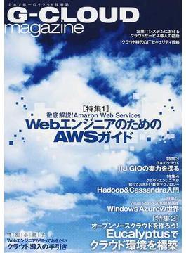 G−CLOUD magazine WebエンジニアのためのAWSガイド Eucalyptusでクラウド環境を構築 日本で唯一のクラウド技術誌
