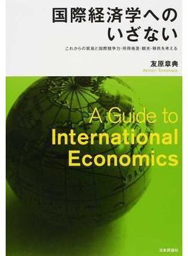 国際経済学へのいざない これからの貿易と国際競争力・所得格差・観光・移民を考える