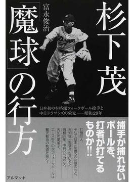 杉下茂「魔球」の行方 日本初の本格派フォークボール投手と中日ドラゴンズの栄光−昭和29年