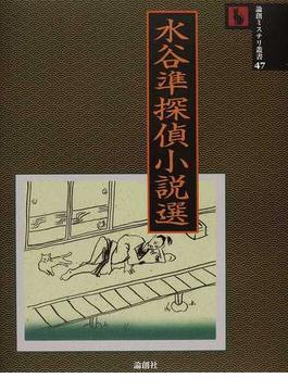 水谷準探偵小説選
