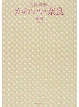 芸妓菊乃のかわいい奈良