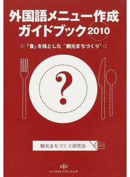"""外国語メニュー作成ガイドブック 「食」を核とした""""観光まちづくり"""" 2010"""
