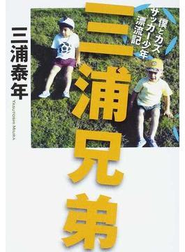 三浦兄弟 僕とカズ サッカー少年漂流記