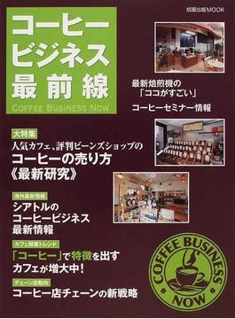 コーヒービジネス最前線 大特集コーヒーの売り方《最新研究》