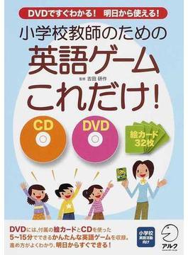 小学校教師のための英語ゲームこれだけ! DVDですぐわかる!明日から使える! 小学校英語活動向け