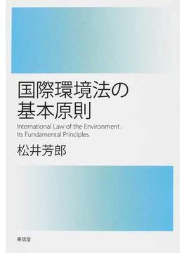 国際環境法の基本原則