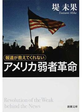 報道が教えてくれないアメリカ弱者革命(新潮文庫)