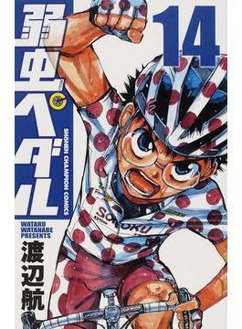 弱虫ペダル 14 (少年チャンピオン・コミックス)(少年チャンピオン・コミックス)