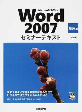 Microsoft Office Word 2007 新装版 応用編